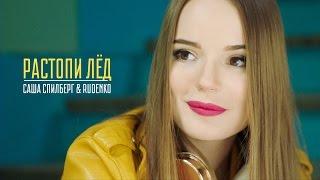 Смотреть клип Саша Спилберг - Растопи Лёд Feat. Rudenko