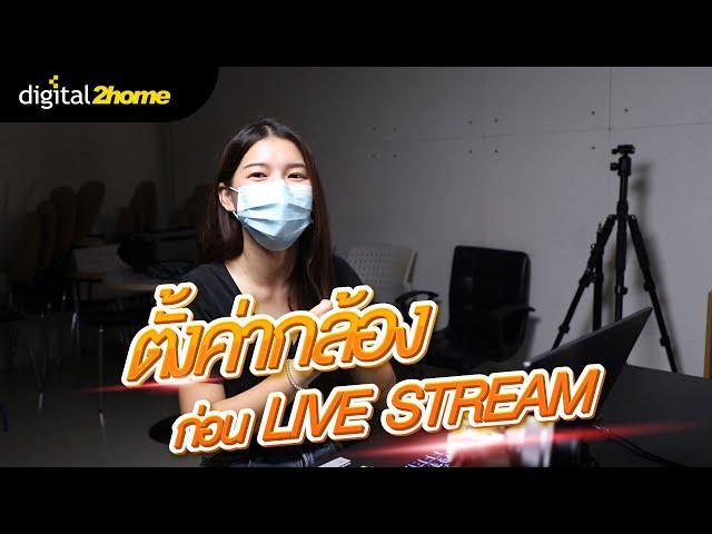 ตั้งค่ากล้องก่อน Live Stream