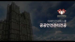 [경희사이버대] 미래인간과학스쿨 공공안전관리전공 소개