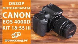 Canon EOS 4000D обзор от Фотосклад.ру