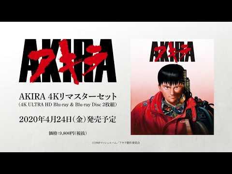「AKIRA 4Kリマスターセット」(4K ULTRA HD Blu-ray & Blu-ray Disc 2枚組)」2020年4月24日発売告知CM(第一弾)