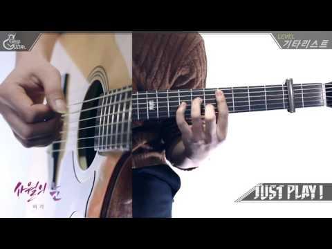 [Just Play!]  사월의 눈 (Snow Of April) - 허각 (HuhGak)  [Guitar Cover|기타 커버]