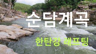 [계곡추천]순담계곡/래프팅의 명소/물놀이 최적의 장소/…