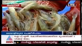 Shrimp Farm in Desert. Asianet news