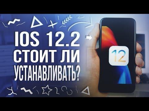 IOS 12.2 – ЧТО НОВОГО? Стоит ли устанавливать айос 12.2 на IPhone/iPad?