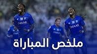 ملخص مباراة السد x الهلال 1-4 | ذهاب الدور نصف النهائي من دوري أبطال آسيا 2019
