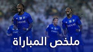 ملخص مباراة السد x الهلال 1-4   ذهاب الدور نصف النهائي من دوري أبطال آسيا 2019