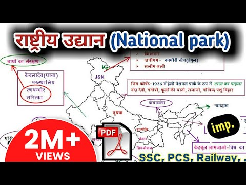 राष्ट्रीय उद्यान (National Park) - Gk Trick || important National Park of India || SSC , UPPCS, ..