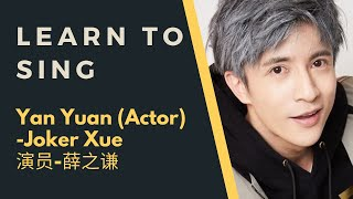 【Learn Chinese Song】YAN YUAN -Joker Xue 演员-薛之谦  Pinyin Lyrics Me Singing
