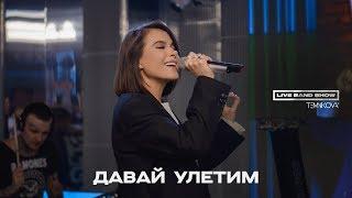 Смотреть клип Елена Темникова - Давай Улетим