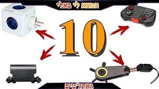 גאדג'טים מטורפים מסין | 10 גאדג'טים חדשים ומדליקים מאתר אלי אקספרס | Aliexpress Inventions Gadgets