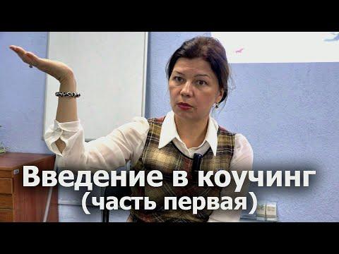Талина Венгржновская-Введение в коучинг (часть первая). Что такое коучинг? Основы