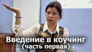 Талина Венгржновская-Введение в коучинг (часть первая) Что такое коучинг? Основы