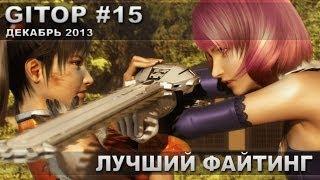 Лучший файтинг - GITOP #15