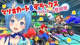 [LIVE] 【マリオカート8デラックス】リスナー参加型!7位以下なら罰ゲーム!?!!【宗谷いちか / あにまーれ】