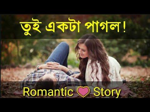 তুই একটা পাগল ।  Romantic Bengali love story