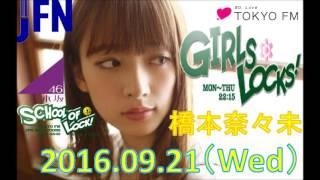9月21日(水)のGIRLS LOCKS!は・・・ わが校の3週目ガールズ【橋本奈々未...