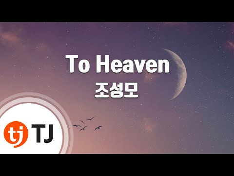 To Heaven_Jo Sung Mo 조성모_TJ노래방 (Karaoke/lyrics/romanization/KOREAN)