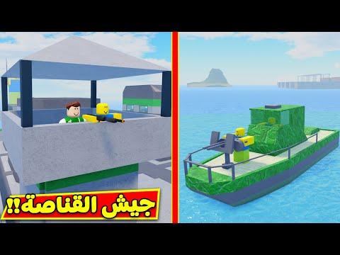 جيش القناصة و السفن الحربية لعبة roblox !! 🔥🚢