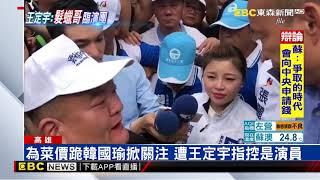 韓粉冒假身分聲援? 立委王定宇PO文諷「臨演團」