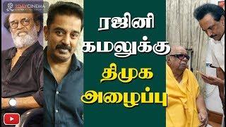 DMK welcomes Kamal and Rajini - 2DAYCINEMA.COM