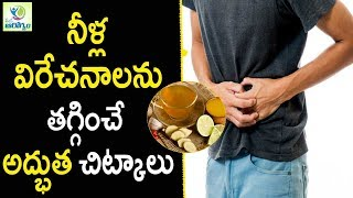 How To Stop Diarrhea instantly - Health Tips in Telugu || Mana Arogyam