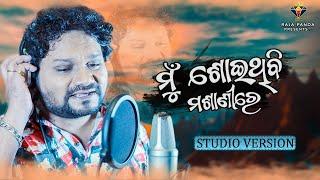 Mu Soithibi Masanire || Humane Sagar New Sad Song 2020 Studio Version