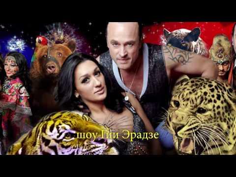 Новогоднее цирковое Шоу Гии Эрадзе БАРОНЕТЫ в Твери