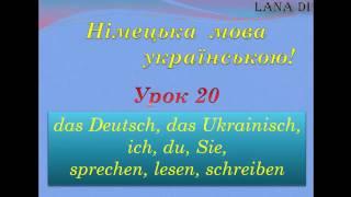 Німецька мова українською. Урок 20. Слабка та сильна дієвідміна дієслів