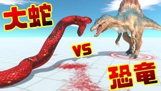 大蛇 vs 大型肉食恐竜!! シロクマをまる飲みにするサイズのヘビと恐竜の壮絶…