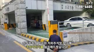 [IoT제로원] 중랑구 정은스카이빌 주차차단기 설치