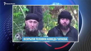 Что нашли в телефоне Ахмеда Чатаева, взрыв в Чечне и шантаж силовиков Ингушетии