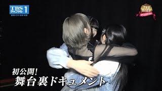 2019年1月11日(金)に開催された「AKB48グループ歌唱力No.1決定戦」の【完全版】がTBSチャンネル1で2月23日(土)午後1時からTV初放送! 大会の模様のほか...