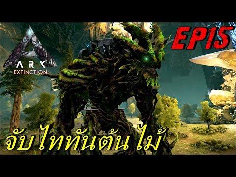 BGZ - ARK Extinction EP#15 จับไททันต้นไม้ Tame Forest Titan