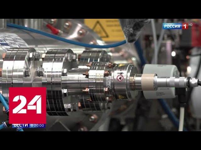 27 тысяч кадров в секунду: лазер XFEL открывает новые горизонты - Россия 24