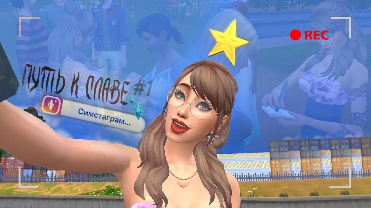 Sims 4 скачать торрент путь к славе