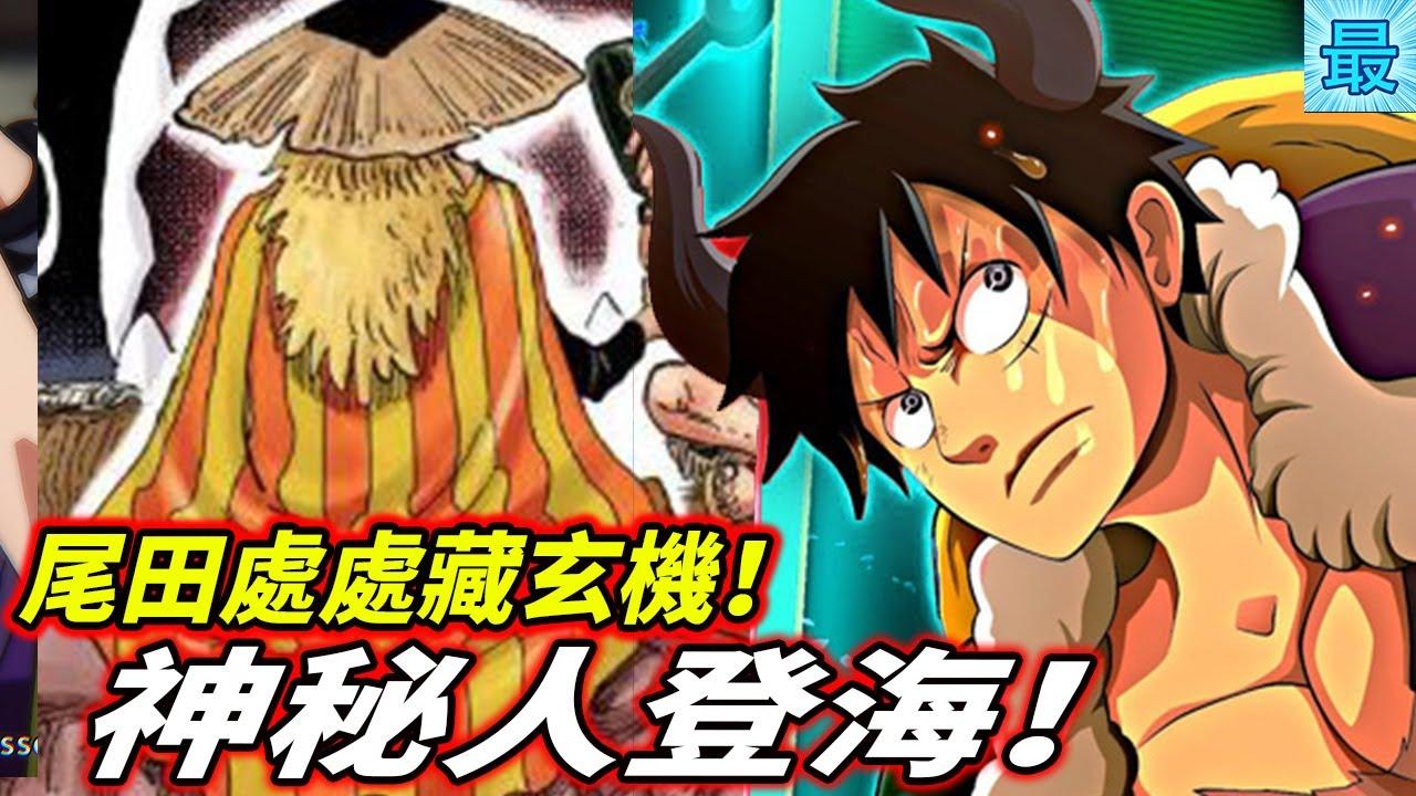 海賊王:馬爾科發現神秘人登海!以藏之外還有另一人!
