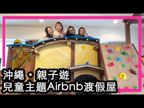 [Travel] 沖繩 親子遊 EP1 - 兒童主題 Airbnb 渡假屋 - 2020 冬季