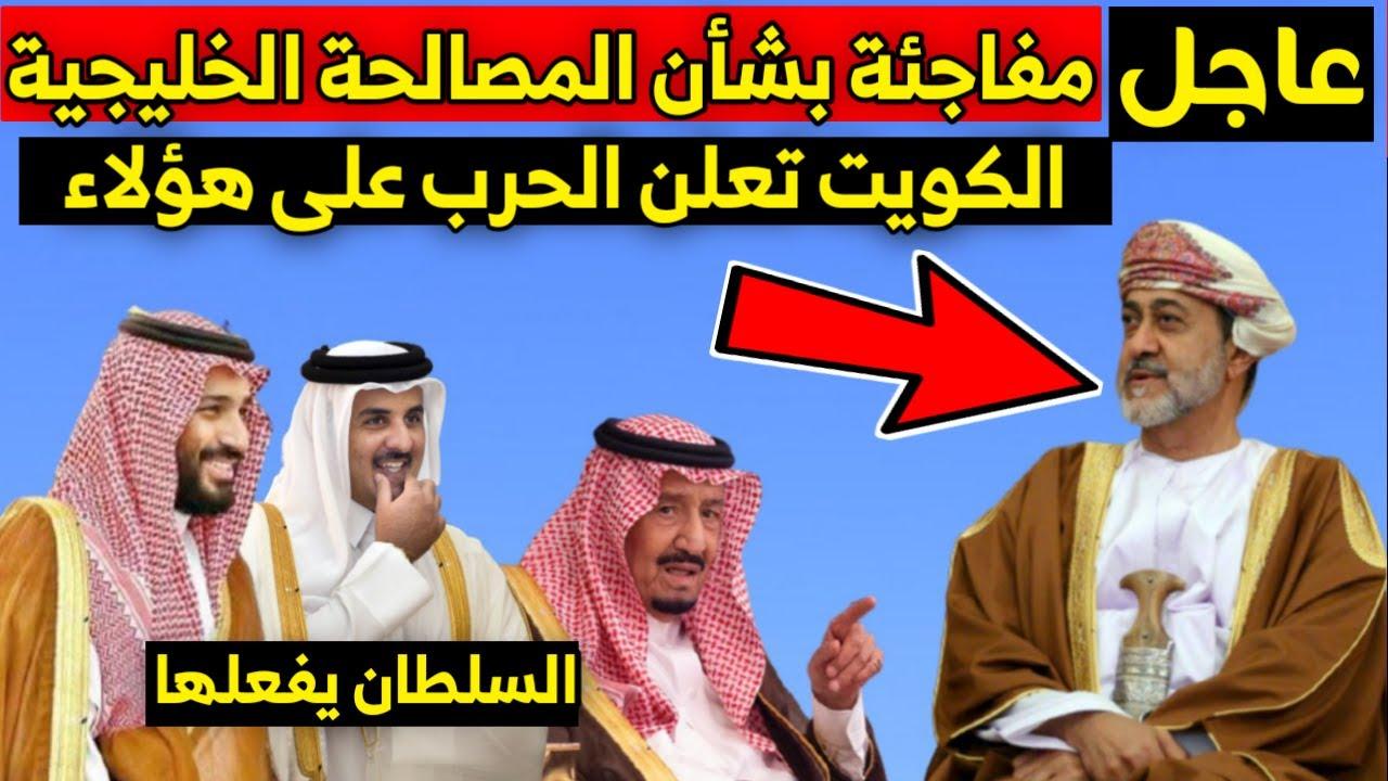 السلطان هيثم يفعلها بقرارات حاسمة وأمر مفاجئ بشان المصالحة الخليجية والكويت تعلن الحرب على الوافدين