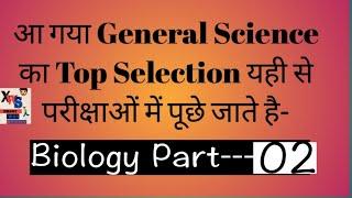 Railway  General Science Biology Part 02