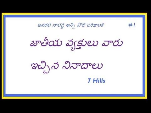 Telugu slogans
