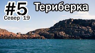 5 Север 2019 Териберка Морская рыбалка в Баренцевом море