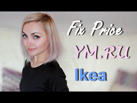 Покупки в Fix Price YM.RU Ikea : органайзеры, коробки, полки | ХРАНЕНИЕ КОСМЕТИКИ В ВАННОЙ