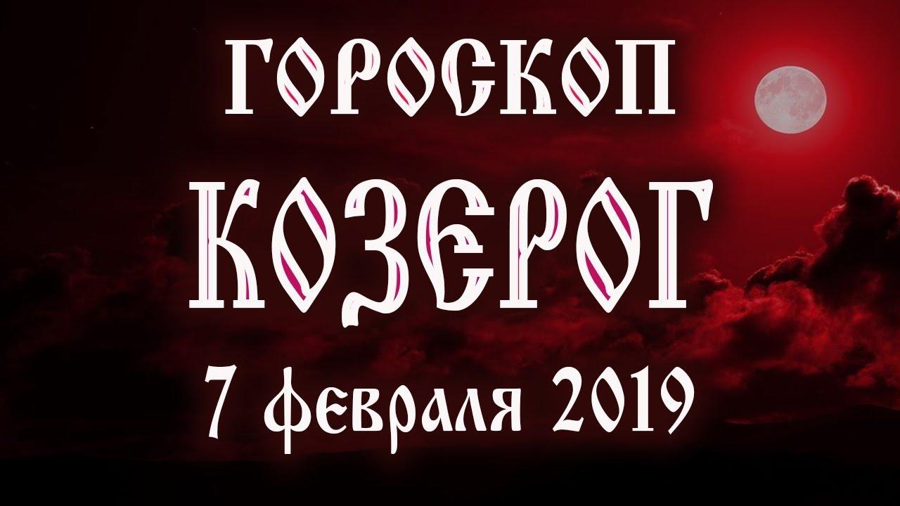 Гороскоп на сегодня 7 февраля 2019 года Козерог ♑ Что нам готовят звёзды в этот день