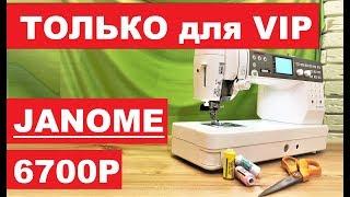 Премиум швейная машина Janome Memory Craft 6700P. Обзор от Папа Швей