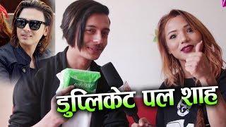 भेटीए अर्का डुप्लिकेट पल शाह-सोनिकासंगै गरे प्याडको विज्ञापन| Duplicate Paul Shah | Wow Nepal