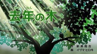 新美南吉の童話『去年の木』を影絵風ムービーにしました。Amazon kindle...