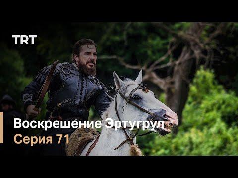 Воскресший эртугрул 71 серия русская озвучка