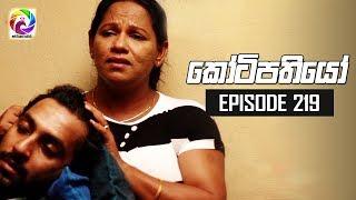 Kotipathiyo Episode 219  || කෝටිපතියෝ  | සතියේ දිනවල රාත්රී  8.30 ට . . . Thumbnail