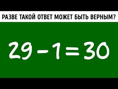 10 Простых Математических Игр, Которые Поставят Вас в Тупик